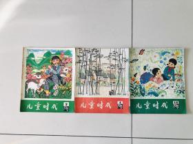 儿童时代1979年(3本合售)2、4、19期