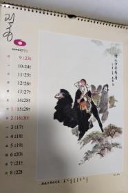 1974年挂历 6月份国画《踏遍沙原处处春》作者、原中国美协主席、著名画家刘大为签名