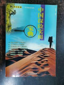 中国探险实用宝典