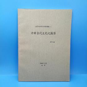 中韩古代文化之关系