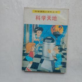 科学漫画小百科全书【科学天地】