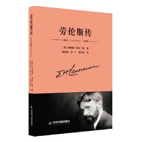 劳伦斯传 中国历史 理查德·奥尔丁顿