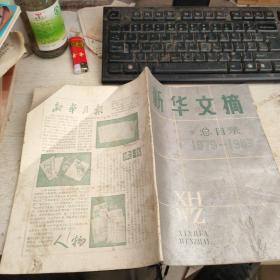 新华文摘 总目录 1979~1985