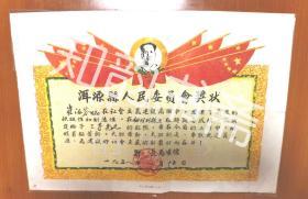 1958年洱源县人民委员会先进工作者奖状县长马汉儒