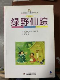(正版 !!)绿野仙踪9787500777830