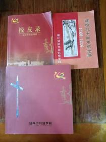 绍兴市农业学校110周年纪念册+校友录+90周年纪念册(3本合售)