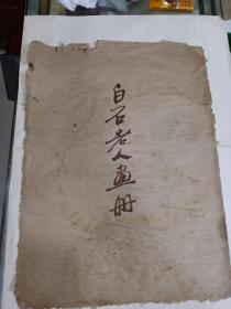 荣宝斋木版水印《白石老人画册》10张全  42.5 x 33