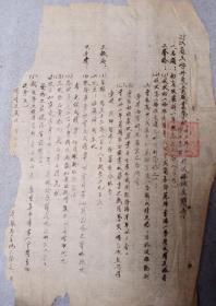 浙江省立台州农业职业技术学院1943年招生简章