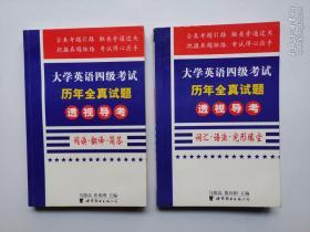大学英语四级考试历年全真试题透视导考.词汇•语法•完形填空,阅读•翻译•简答,两本合售