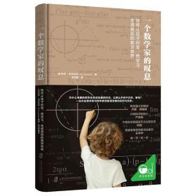 青豆书坊 一个数学家的叹息 如何让孩子好奇、想学习、走进美丽的数学世界[美]保罗洛克哈特著 为未知而教 孩子挑战 书籍 畅销书