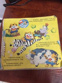 幼儿智力世界 1990年12期全 第1期缺封面和第一页 12期缺后封