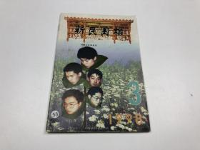 新民围棋 1998年第3期