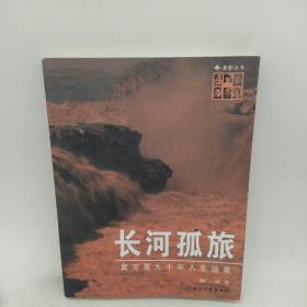 长河孤旅:黄万里九十年人生沧桑