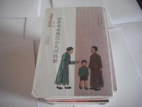 世界书局模范公民训练册:老课本精选