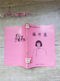爱国主义教育丛书 杨开慧【馆藏】