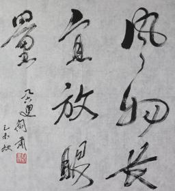 """著名文学家、剧作家、词作家 阎肃 书法一幅(纸本软片,钤印""""阎肃"""")HXTX320092"""