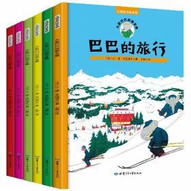 正版现货 大象巴巴故事全集全6册 彩图 3-6-7-10岁儿童绘本睡前故事书 少儿读物小学生课外读物儿童文学畅销书