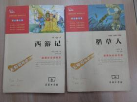 彩插励志版 无障碍阅读 :《西游记》《稻草人》共两本合售