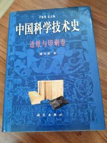 中国科学技术史-造纸与印刷卷