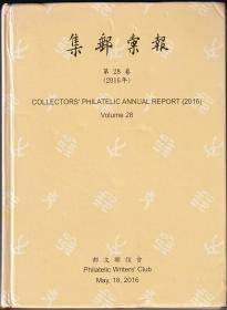集邮汇报第28卷(2016年)
