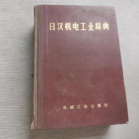 日汉机电工业词典