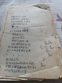 诗歌手稿16页(文革前)