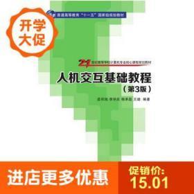 人机交互基础教程第三版3 孟祥旭 清华大学出版9787302427452