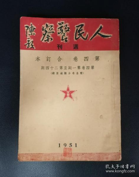 老期刊:《人民警察周刊(第四卷合订本-第四卷第一期至第二十四期)》品佳
