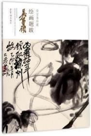 荣宝斋珍藏绘画题跋 吴昌硕