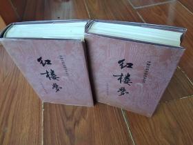 红楼梦  上下册  布面精装1982年1版1992年1版