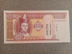 蒙古纸币 20 骏马图   带 成吉思汗水印  保老保真 带钱币保护袋