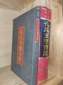 早期原版《孔氏易盘易解》《孔氏玄空宝鉴》二书合售/零售亦可!