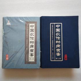 中国农作物病虫害(中册  下册  第三版)布面精装【书有受潮不影阅读】