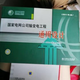 国家电网公司输变电工程通用设计:110(66)-500kV变电站分册(2011年版)
