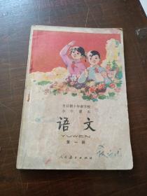 全日制十年制学校小学课本《语文》第一册