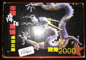 李阳疯狂英语成功之路腾龙2000(新华书店所购正版)
