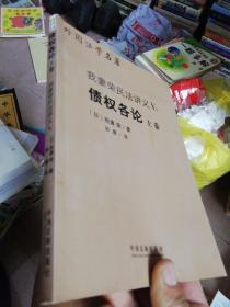 外国法学名著:我妻荣民法讲义【债权各论,上卷】