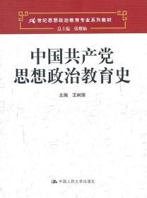 原版中国共产党思想政治教育史 王树荫 中国人民大学H741