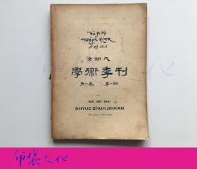 女师大学术季刊 总第一卷第一期 创刊号 1930年初版