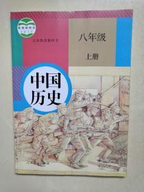中国历史 八年级上册