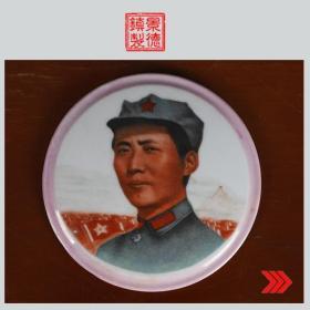景德镇文革老厂货瓷器 毛主席八角帽像章纪念章