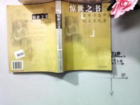 惊世之书:百年书窗中的文学风景