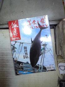 饭店  美食之旅   2011 9,