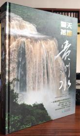 震天撼地 贵州水