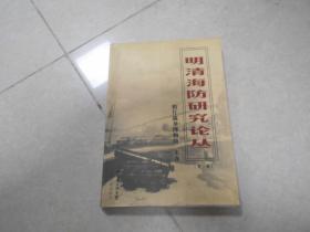 明清海防研究论丛.第一辑