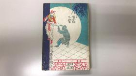 旧中国小说集