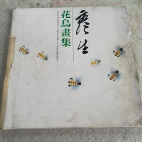 周彦生花鸟画集