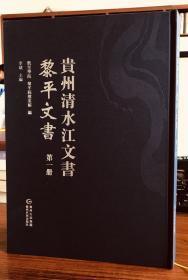 贵州清水江文书黎平文书(全22册)
