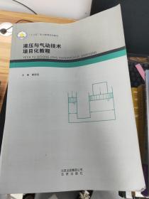 液压与气动技术项目化教程