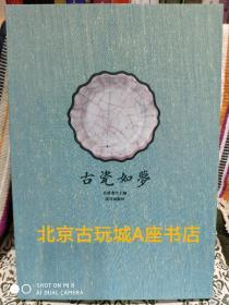 古瓷如梦:啊呼斋庋藏古陶瓷珍品(全1册 8开 精装) 全新原塑封 未拆封